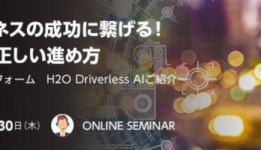 AIを活用しビジネスの成功に繋げる!AutoML導入の正しい進め方 ~機械学習自動化プラットフォーム H2O Driverless AIご紹介~