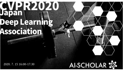 日本ディープラーニング協会主催 CVPR 2020 技術報告会