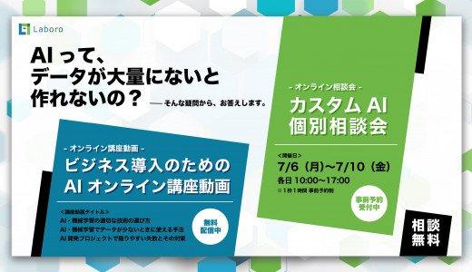 カスタムAI個別相談会&オンラインAI講座を開催