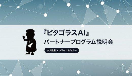 『ピタゴラスAI』パートナープログラム説明会