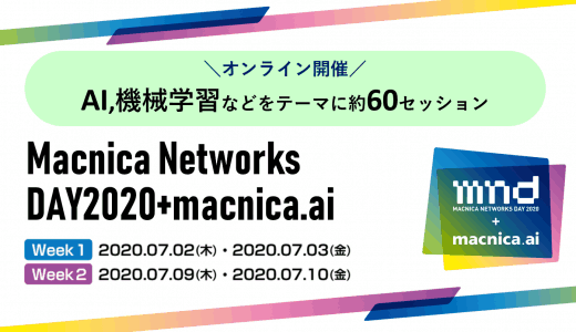 AutoML、AIの説明性と品質チェックなど約60セッション【Macnica Networks DAY2020+macnica.ai】